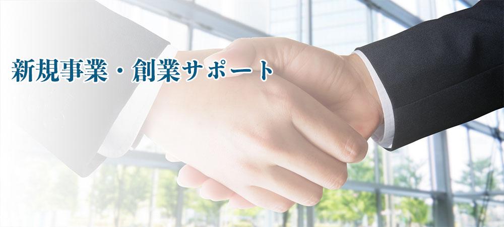 新規事業・創業サポート