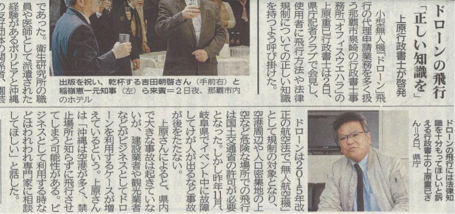 沖縄タイムス・社会面において掲載されました。
